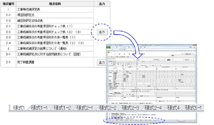 Excel形式の帳票出力に対応